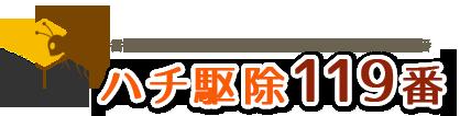 香川県の蜂、ハチの巣駆除ならハチ駆除119番